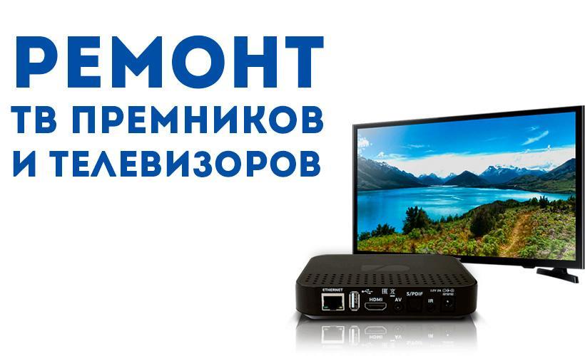 Ремонт Телевизоров и Приёмников