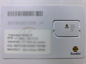 Билайн 280 руб/мес (Безлимит, только LTE)