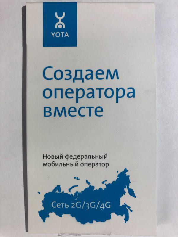 Yota 250 руб/мес (Безлимит)